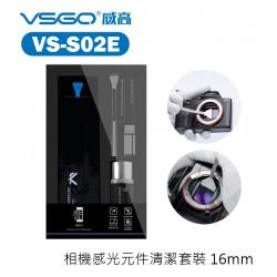 VSGO VS-S02E 相機感光元件清潔套裝 16mm