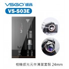 VSGO VS-S03E 全片幅相機感光元件清潔套裝 24mm