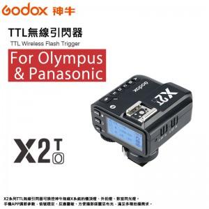 GODOX 神牛 X2T-O 閃光燈無線電TTL 引閃發射器  Olympus Panasonic 手機藍芽
