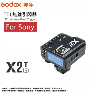 GODOX 神牛 X2T-S for Sony 無線引閃器 發射器TX 閃光燈觸發器 高速TTL 手機藍芽
