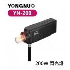 Yongnuo 永諾 YN-200 閃光燈