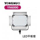 Yongnuo 永諾 YN6000 LED攝影燈