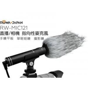 ROWA RW-MIC121 手機 相機 平板 直播 通用 指向性麥克風 雙模式切換 婚攝 商攝