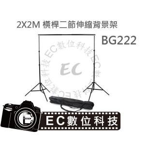 2X2M 外拍背景布架 二節式伸縮快速拆裝活動式背景架