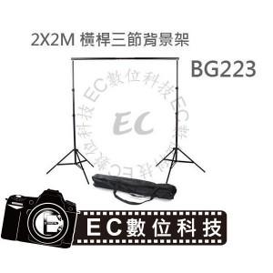 2X2M 外拍背景布架 三節式快速拆裝活動式背景架