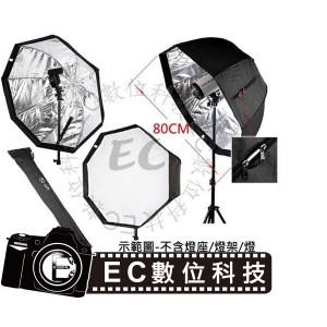 Godox 神牛 八角傘式柔光箱 80CM 保榮卡口 八角傘式柔光罩 無影罩 集光罩 柔光罩 閃光燈