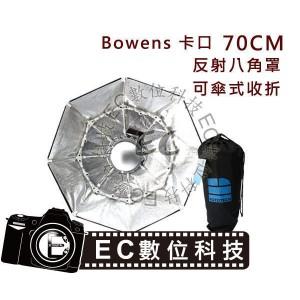 Bowens 卡口 70cm 快收式 八角雷達罩