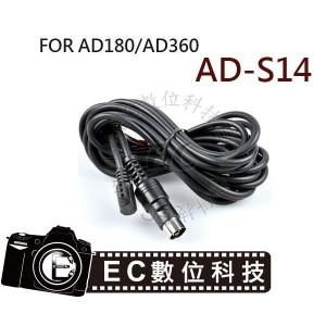 GODOX AD-360 AD-180閃燈專用AD-S14加長5米電源線
