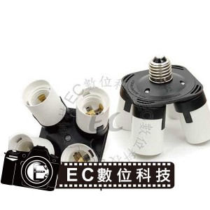 E27標準規格一轉四燈頭