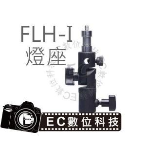 FLH-I