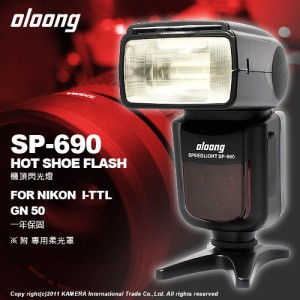 Oloong SP-690