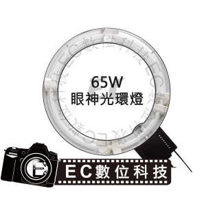NANGUANG 南冠  U-65C 眼神光特效燈 環形持續燈 攝影燈 環形補光燈 人物攝影燈 環燈 65W