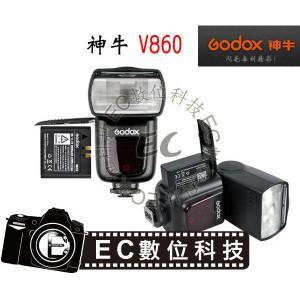 GODOX神牛 V860N V860C for Canon NIKON E-TTL 高速同步閃光 1/8000 秒高速同步