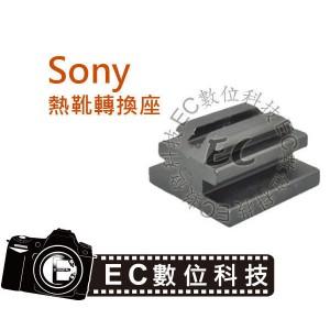 Sony  熱靴轉換座