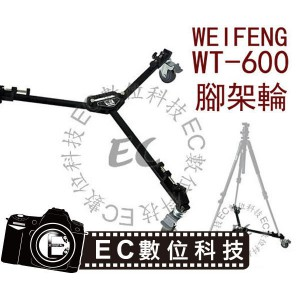 WT-600