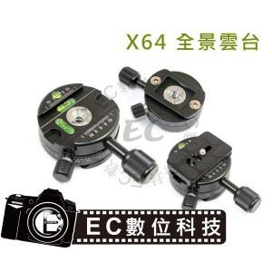 X64 全景雲台