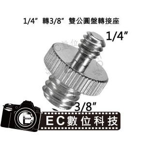 1/4-3/8 1/4-1/4 燈座1/4吋 1/4吋 公對公 雙公頭 轉接螺絲 雙公螺絲 雙公圓盤螺絲
