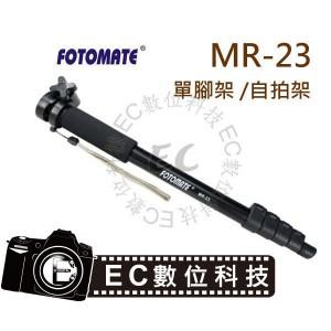 MR-23