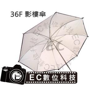 黑白影樓傘 36吋 反射傘 反光傘