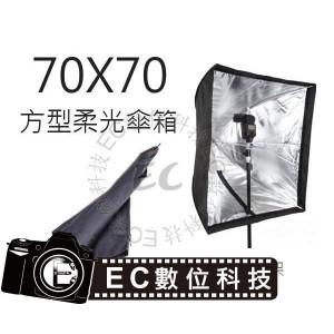 快收式無影罩 持續燈 閃光燈 棚燈 70X70公分