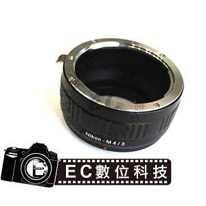 專業級Nikon AI AIS鏡頭轉Micro 4/3 M 4/3機身轉接環