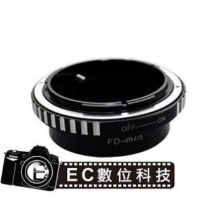 Canon FD老鏡頭轉Micro 4/3 M 4/3機身轉接環