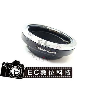 Pentax PT645鏡頭轉Nikon AI機身轉接環