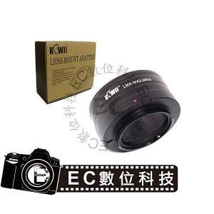 KiWiFotos專業級 M42 鏡頭轉Micro 4/3 M 4/3機身轉接環