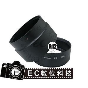Canon數位相機專用專業級 兩件式 增距 轉接套筒