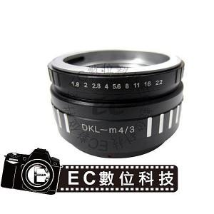Retina DKL鏡頭轉M43 M 4/3機身可調光圈轉接環