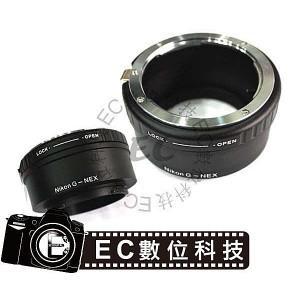 專業級Nikon G AF鏡頭轉Sony E-Mount機身轉接環