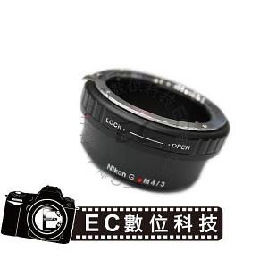 專業級Nikon G鏡頭轉Micro 4/3 M 4/3機身轉接環