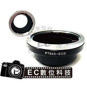Pentax PT645鏡頭轉 Canon EOS 機身轉接環
