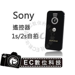Sony數位相機@ NEX SLT系列專用同DSLR1紅外線遙控器