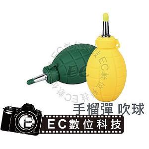 手榴彈造型 後進氣式吹球