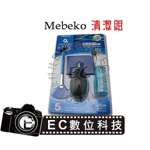 Mebeko 媚貝殼 精品清潔套裝 M-7100