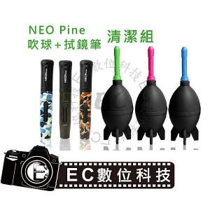 NeoPine 相機 吹球 清潔筆 清潔組