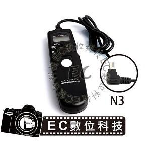 新版 Nikon專用MC-36液晶電子快門線MC-DC1 MC-DC2