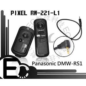 Panasonic 相機 RS1 系列專用 PIXEL 品攝 RW-221 L1遙控 快門線    NCC認證字號CCAB11LP3490T4
