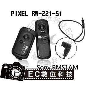 ONY 相機RM-S1AM 系列專用 PIXEL 品攝 RW-221 S1 遙控快門線