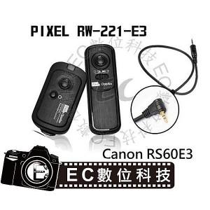 Canon 相機 RS60E3 系列專用 PIXEL 品攝 RW-221 E3 遙控 快門線