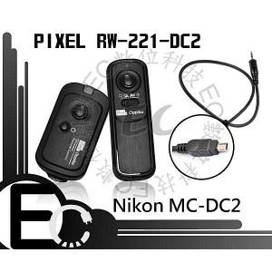 Nikon 相機 MC-DC2 系列專用 PIXEL 品攝 RW-221 DC2遙控 快門線
