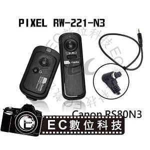 Canon 相機 RS-80N3 (C3) 系列專用 PIXEL 品攝 RW-221 N3 遙控 快門線