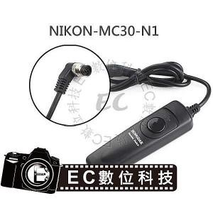 Nikon MC-30 快門線 相容 RS-N1