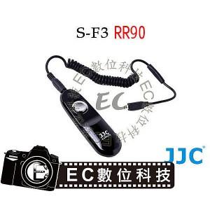 S-F3 RR90快門線 快門線遙控器相容Fujfilm原廠快門線