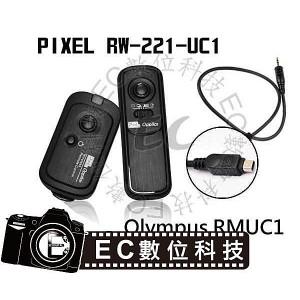 Olympus 相機 RMUC1 系列專用 PIXEL 品攝 RW-221 UC1 遙控 快門線