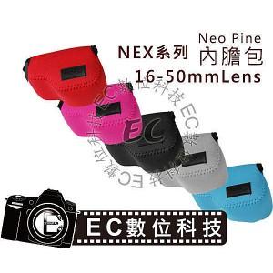NEOPine  微單眼相機用內膽包