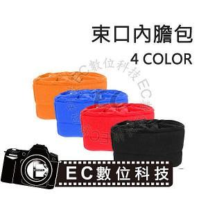束口式 四色內膽包 相機 鏡頭防撞內袋
