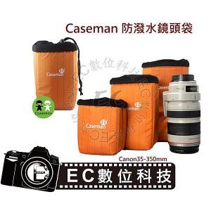 Caseman 卡斯曼 CCU08A 系列 鏡頭袋
