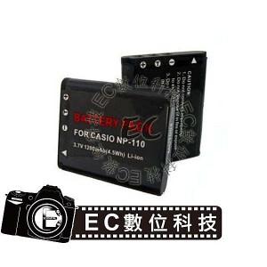 數位相機專用 NP110 NP-110 防爆電池1200mah